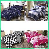 被套床上用品四件套學生宿舍單人床單三件套被套雙人 全館9折