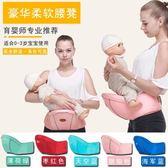寶寶腰凳前抱式輕便單凳多功能新生嬰兒橫抱坐凳四季通用抱娃神器    西城故事
