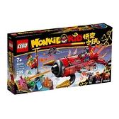 80019【LEGO 樂高積木】悟空小俠系列 - 紅孩兒地獄火箭
