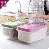 儲米桶廚房密封米桶20 斤裝面粉收納桶大米桶10kg 防潮防蟲米缸家用儲米箱【 出貨】