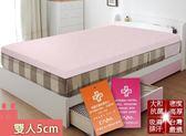 床墊 日本大和 抗菌 防蟎 透氣 5cm 床墊-雙人-粉 gloria