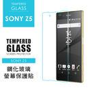 SONY Z5 鋼化玻璃保護貼 【A-SON-Z15】 耐刮 防爆 疏水疏油 9H 螢幕保護貼 玻璃貼 Alice3C