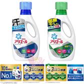 日本P&G洗衣精 深層清潔抗菌消臭芳香 ARIEL 910G 藍瓶綠瓶 新包裝新配方