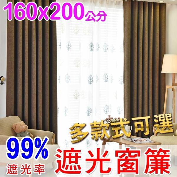 【橘果設計】成品遮光窗簾 寬160x高200公分 多款可選 捲簾百葉窗門簾羅馬桿三明治布料遮陽