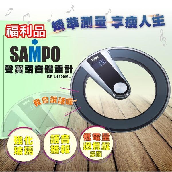 (福利品)【聲寶】語音電子體重計BF-L1109ML 免運-隆美家電