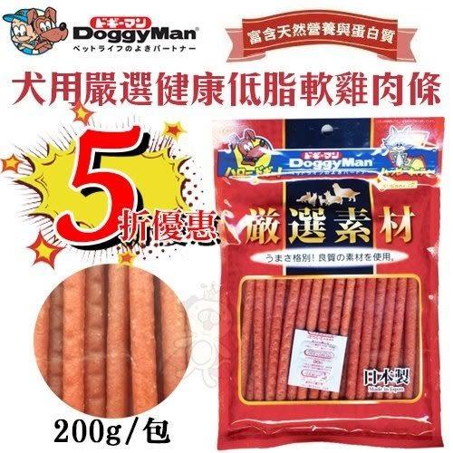 『寵喵樂旗艦店』DoggyMan《犬用嚴選健康低脂軟雞肉條》200g 狗零食