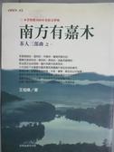 【書寶二手書T2/一般小說_HPI】南方有嘉木_王旭烽