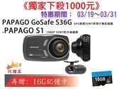 「獨家下殺1000元」 PAPAGO GoSafe S36G GPS測速SONY夜視行車記錄器+S1 1080P SONY防水後鏡頭