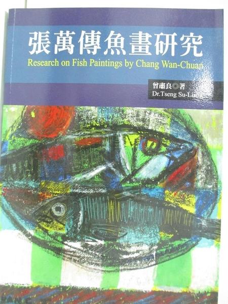 【書寶二手書T2/藝術_DWJ】張萬傳魚畫研究 = Research on fish painting by Chang Wan-chuan_曾肅良(Tseng Su-liang)