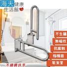 【海夫健康生活館】裕華 不鏽鋼系列 亮面 上下活動 馬桶扶手 15x70x26cm(T-058)