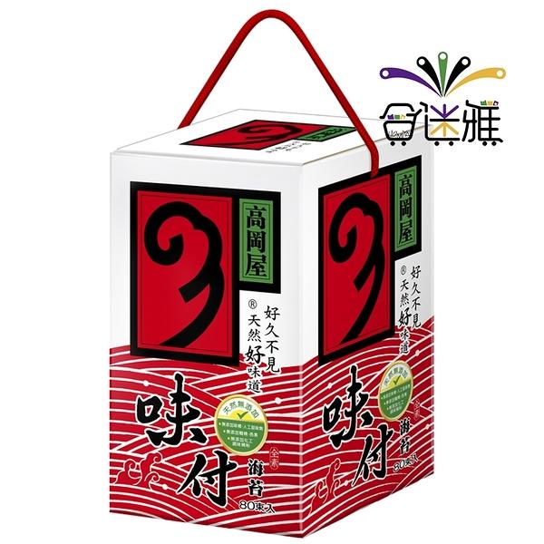 高岡屋味付海苔80束禮盒【免運代客送禮】【合迷雅好物超級商城】