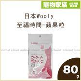 寵物家族-日本Wooly 至福時間-蘋果粒80g