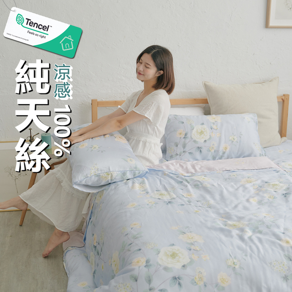 #TCL30#奧地利100%TENCEL涼感40支純天絲5尺雙人床包被套四件組(含枕套)