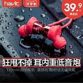 havit/海威特 I39運動藍芽耳機無線跑步單雙耳入耳頭戴式小型超長待機耳麥 夏季特惠