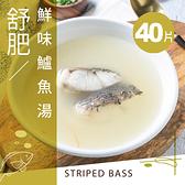健康首選【樸粹水產】鮮味鱸魚湯 430g/份 40份入