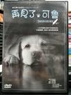 挖寶二手片-Z83-045-正版DVD-日片【再見了!可魯 可魯寫真紀實珍藏版】-高達350張珍貴寫真紀實(直