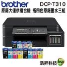 【搭原廠填充墨水四色三組】Brother DCP-T310 原廠大連供印表機 登錄送好禮
