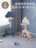 貝易籃球架可升降家用室內寶寶投籃男孩球類籃球框2-3歲兒童玩具  ATF  魔法鞋櫃