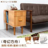 【班尼斯國際名床】~日本熱賣‧Ark 奇幻方舟-抽屜收納小茶几/邊几/天然實木腳
