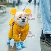 小狗狗雨衣四腳防水寵物衣服小型中型犬雨披【櫻田川島】