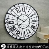 現+預購 北歐法式鐵藝羅馬數字大型掛鐘 台灣靜音機芯立體造型時鐘 復古工業風 時鐘