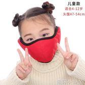 口罩冬季護耳兒童可愛加厚防寒保暖防塵透氣可清洗易呼吸全包面罩 蘿莉小腳ㄚ