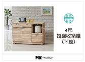 【MK億騰傢俱】AS276-03和風北原橡木4尺拉盤收納餐櫃下座