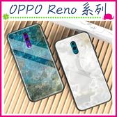 OPPO Reno 10倍變焦版 大理石紋背蓋 鋼化玻璃背板保護套 裂紋手機殼 全包邊手機套 軟邊保護殼