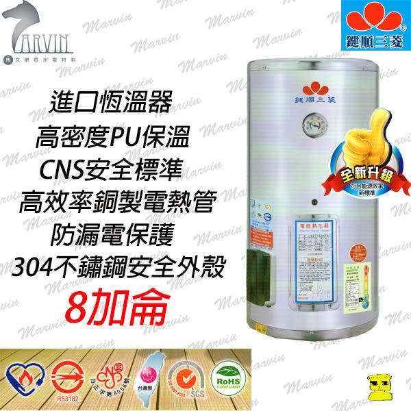 鍵順三菱電熱水器 EH-B8 8加侖 直掛式 全系列產品符合能源效率標準 儲熱式電熱水器 水電DIY