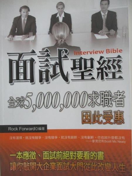 【書寶二手書T1/財經企管_AU6】面試聖經_Rock Forward
