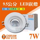 OSRAM歐司朗星皓 7W LED崁燈 崁孔9.5公分9.5cm COB 嵌燈 全電壓 附快速接頭