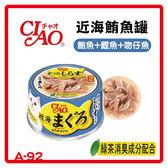 【日本直送】CIAO 近海鮪魚罐-鮪魚+鰹魚+小魚CI-A-92-80g-53元【添加吻仔魚及道地高湯】可超取(C002F92)
