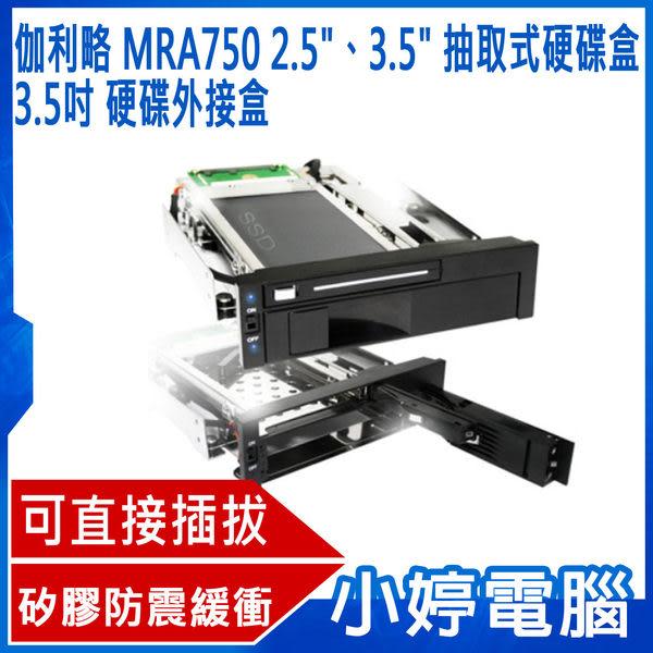 """【免運+24期零利率】全新 伽利略 MRA750 2.5""""、3.5"""" 325A-2S 抽取式硬碟盒 可直接插拔"""