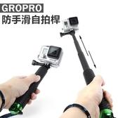 GoPro HERO5/6/7 自拍桿 防手滑 鋁合金 伸縮手持 贈掛繩 旅遊 潛水【GP003】