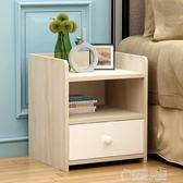 簡易床頭櫃迷你創意臥室現代簡約床邊櫃小型歐式塑料儲物收納櫃子   草莓妞妞