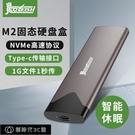 硬盤盒 M.2固態硬盤盒nvme轉Gen2Type-c外接ngff讀取器SSD改移動固態硬盤
