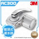 水達人~3M 濾水器DIY系列 AC300 龍頭式濾水器