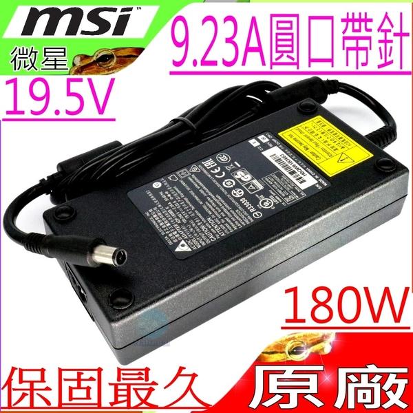 微星變壓器(原廠)-MSI 台達 19.5V,9.23A,180W,WE63,WE73,WE75,GE72MVR,GE73VR,MS-17C6
