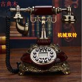 幸福居*美式仿古電話機座機歐式電話機家用無線插卡固定辦公古董複古電話7(主圖款)