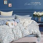 《DUYAN竹漾》100%精梳棉雙人加大四件式鋪棉兩用被床包組-繁花映夢 台灣製