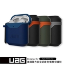 【UAG】AirPods 1/2代 耐衝擊硬式保護殼V2 耳機殼 AirPods保護套 耳機保護 硬殼 極致質感