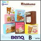 ☆正版授權 方型拉拉熊 USB充電器/旅充/BENQ B50/B502/B505/B506
