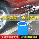 洗車水槍 無線洗車槍家用洗車神器鋰電池洗...