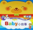 Baby小故事 學常識 10本書附CD 可愛外盒  | OS小舖