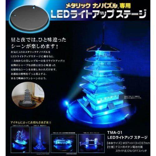★funbox玩具★METALLIC NANO PUZZLE 金屬微型模型拼圖 LED底座 NO21988