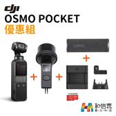 優惠組【和信嘉】DJI OSMO POCKET 運動相機 + 拓展配件包 + 防水殼 + 移動充電盒 台灣公司貨 原廠保固