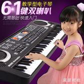 電子琴兒童61鍵初學入門多功能小鋼琴帶麥克風寶寶初學音樂玩具 QQ8333『東京衣社』