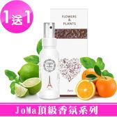 【愛戀花草】青檸羅勒與柑橘 室內香氛噴霧精油 100ML (JoMa系列)《買一送一 / 共2瓶》