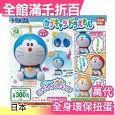 【哆啦A夢】日本熱銷 BANDAI 全身 一組四入 環保扭蛋系列 交換禮物 玩具 兒童節【小福部屋】
