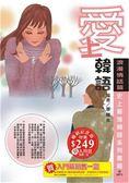 (二手書)愛上韓語-浪漫情話篇(暢銷紀念版)